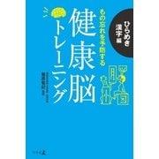 健康脳トレーニング ひらめき漢字編 もの忘れを予防する(幻冬舎) [電子書籍]