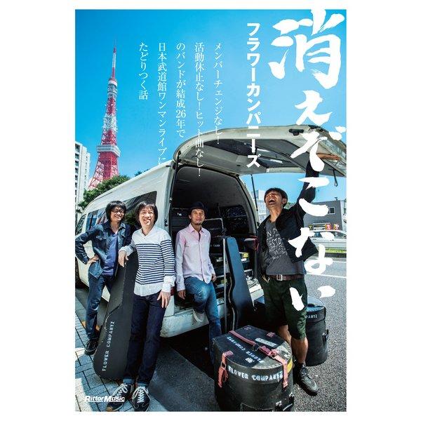 消えぞこない メンバーチェンジなし!活動休止なし!ヒット曲なし!のバンドが結成26年で日本武道館ワンマンライブにたどりつく話(リットーミュージック) [電子書籍]