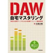 DAW自宅マスタリング 音圧&音質アップのための実践テクニック徹底解説(リットーミュージック) [電子書籍]
