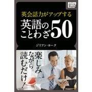 英会話力がアップする英語のことわざ50(インプレス) [電子書籍]