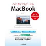 この1冊でマスターするMacBook -OS X El capitan対応-(インプレス) [電子書籍]