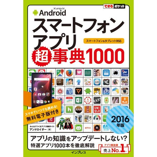 できるポケットAndroidスマートフォンアプリ超事典1000[2016年版] スマートフォン&タブレット対応(インプレス) [電子書籍]