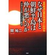 古代史から見た方がよくわかる なぜ日本と朝鮮半島は仲が悪いのか 「日本人の正体」につながる物語(PHP研究所) [電子書籍]
