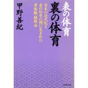 表の体育 裏の体育 日本の近代化と古の伝承の間に生まれた身体観・鍛錬法(PHP研究所) [電子書籍]