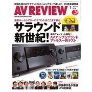AVレビュー(AV REVIEW) 253号(音元出版) [電子書籍]