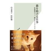 猫を助ける仕事~保護猫カフェ、猫付きシェアハウス~(光文社) [電子書籍]