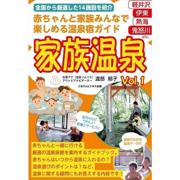 赤ちゃんと家族みんなで楽しめる温泉宿ガイド 家族温泉Vol.1(ごきげんビジネス出版) [電子書籍]