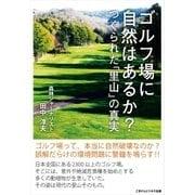 ゴルフ場に自然はあるか?(ごきげんビジネス出版) [電子書籍]