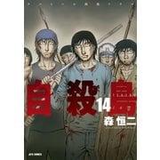 自殺島(14)(白泉社) [電子書籍]