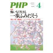月刊誌PHP 2013年4月号(PHP研究所) [電子書籍]