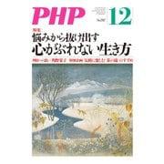 月刊誌PHP 2013年12月号(PHP研究所) [電子書籍]