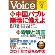 Voice 平成25年9月号(PHP研究所) [電子書籍]