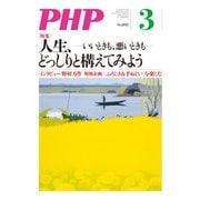 月刊誌PHP 2015年3月号(PHP研究所) [電子書籍]
