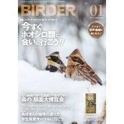 BIRDER(バーダー) 2016年1月号(文一総合出版) [電子書籍]