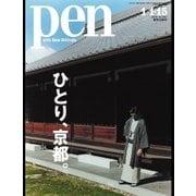 Pen(ペン) 2016年1/15号(CCCメディアハウス) [電子書籍]