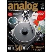 アナログ(analog) Vol.50(音元出版) [電子書籍]