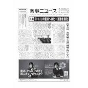 薬事ニュース 2015/12/18(薬事ニュース社) [電子書籍]