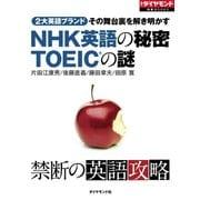 NHK英語の秘密 TOEICの謎(ダイヤモンド社) [電子書籍]