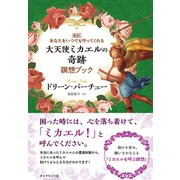 大天使ミカエルの奇跡 瞑想ブック【CD無し】(ダイヤモンド社) [電子書籍]