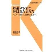 鉄道公安官と呼ばれた男たち(交通新聞社) [電子書籍]