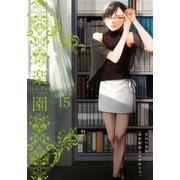 楽園 Le Paradis 第15号(白泉社) [電子書籍]
