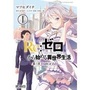 Re:ゼロから始める異世界生活 第三章 Truth of Zero 1(KADOKAWA) [電子書籍]
