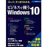 Q&Aですっきりわかる ビジネスで使うWindows 10(日経BP Next ICT選書)(日経BP社) [電子書籍]