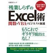 残業しらずのExcel術 関数&VBAでビジネスを加速(日経BP Next ICT選書)(日経BP社) [電子書籍]