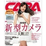 CAPA(キャパ) 2016年1月号(学研プラス) [電子書籍]