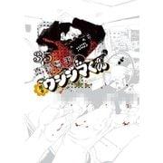 闇金ウシジマくん 35(小学館) [電子書籍]