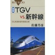 図解・TGVvs.新幹線 : 日仏高速鉄道を徹底比較(講談社) [電子書籍]