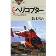 図解 ヘリコプター : メカニズムと操縦法(講談社) [電子書籍]