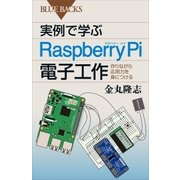 実例で学ぶRaspberry Pi電子工作 作りながら応用力を身につける(講談社) [電子書籍]