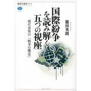 国際紛争を読み解く五つの視座 現代世界の「戦争の構造」(講談社) [電子書籍]