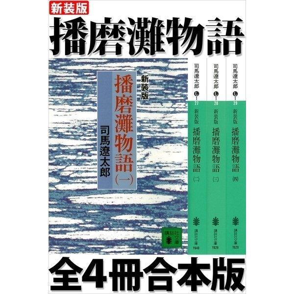新装版 播磨灘物語 全4冊合本版(講談社) [電子書籍]