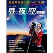 デジタルカメラ昼と夜の空撮影術 プロに学ぶ作例・機材・テクニック(KADOKAWA / アスキー・メディアワークス) [電子書籍]