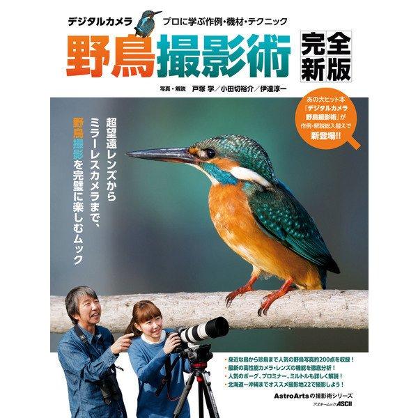 デジタルカメラ野鳥撮影術 完全新版 プロに学ぶ作例・機材・テクニック(KADOKAWA) [電子書籍]
