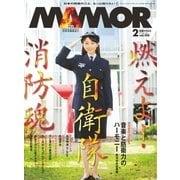 MamoR(マモル) 2016年2月号(扶桑社) [電子書籍]