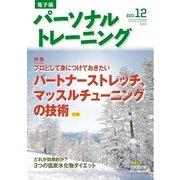 パーソナルトレーニング No.12(あほうせん) [電子書籍]