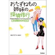 File3 踊るポリスマンの秘密(学研) [電子書籍]