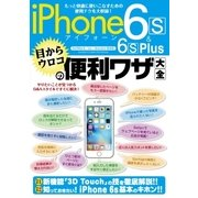iPhone6s&6s Plus 目からウロコの便利ワザ大全(学研) [電子書籍]