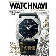 WATCHNAVI Premium vol.2(学研) [電子書籍]