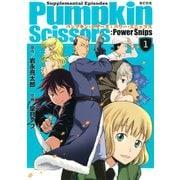 Pumpkin Scissors:Power Snips(1)(講談社) [電子書籍]