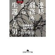 連邦刑務所から生還した男 FBI囮捜査と日本ヤクザ(幻冬舎) [電子書籍]
