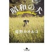 昭和の犬(幻冬舎) [電子書籍]