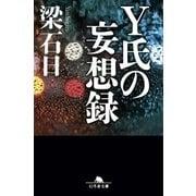 Y氏の妄想録(幻冬舎) [電子書籍]