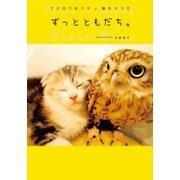 フクロウのフクと猫のマリモ ずっとともだち。(KADOKAWA) [電子書籍]