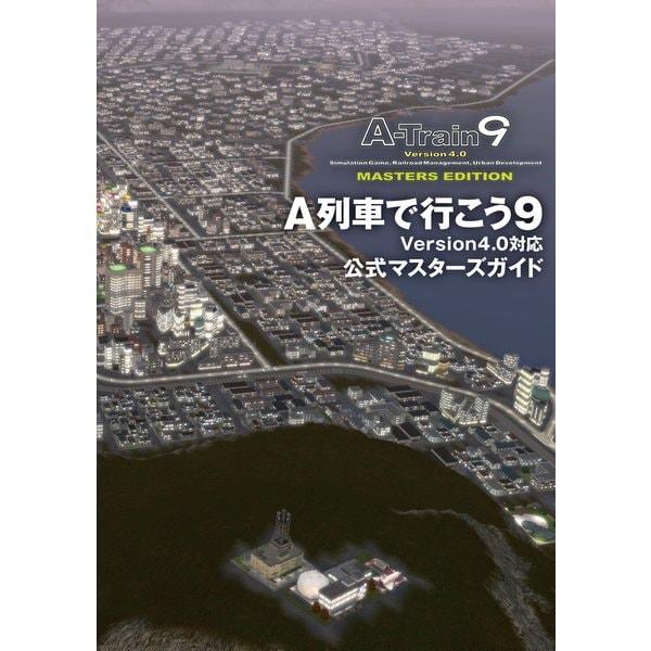 A列車で行こう9 Version4.0対応 公式マスターズガイド(KADOKAWA) [電子書籍]