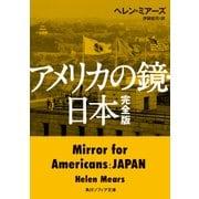 アメリカの鏡・日本 完全版(KADOKAWA) [電子書籍]