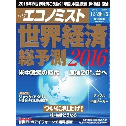 エコノミスト 2016年12月29日・1月5日合併号(毎日新聞出版) [電子書籍]